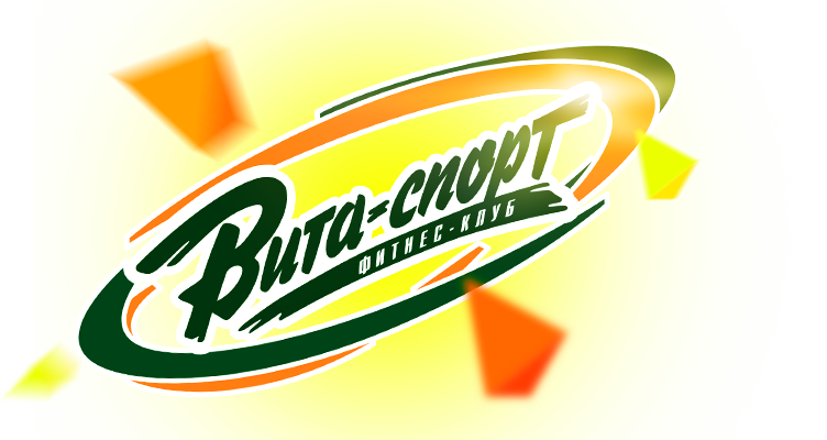 Вита-спорт | Фитнес клуб в Барнауле
